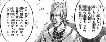 二千年以上の王家