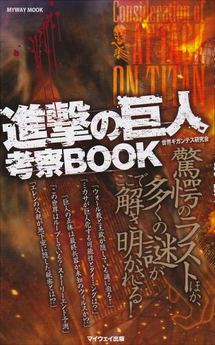 進撃の巨人考察BOOK