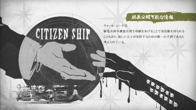 現在公開可能な情報アニメ24話その2