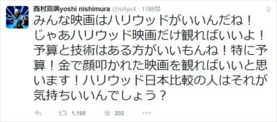 西村さんの問題ツイート