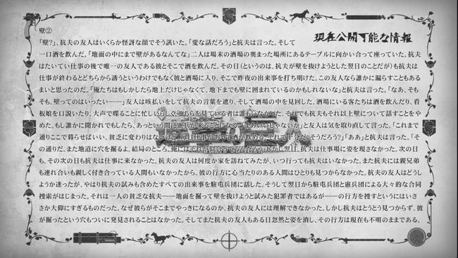 現在公開可能な情報アニメ25話その2