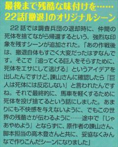 小林靖子氏の22話についてのインタビュー