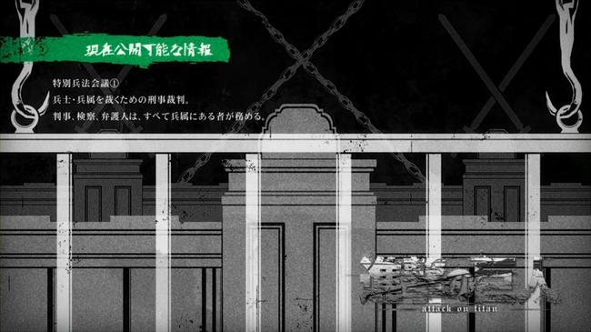 現在公開可能な情報アニメ14話その1