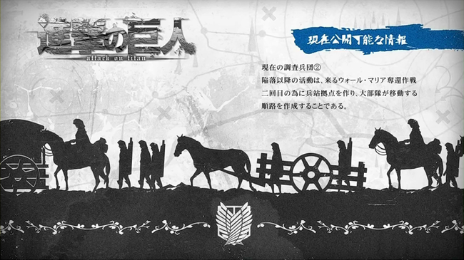 現在公開可能な情報アニメ9話その2