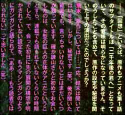 荒木監督インタその1