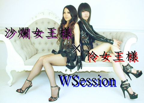 WSession01