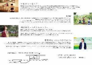 フライヤー_170630_Final_裏 (300x212)