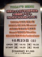 東京ネットラジオ9周年記念大感謝祭_04 (150x200)