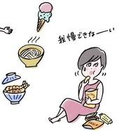 食欲コントロール 画像1