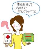 服用時の注意 画像1