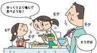 ゆっくり噛んで食べる 画像1