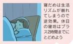 質の良い睡眠のために 画像2-2