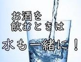 酒を飲んだら水も 画像1