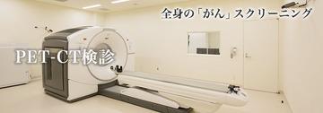 PET検診 画像1