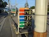 ガソリン最高値