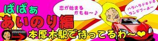 ainori_bana