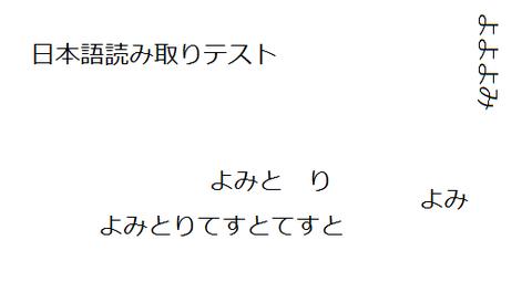 tesseract-yomitori-2