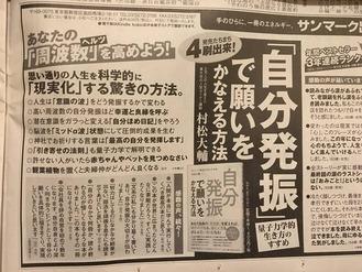 新聞広告@朝日20181220