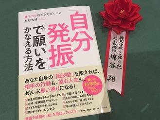 村松さん出版記念パーティ⑤