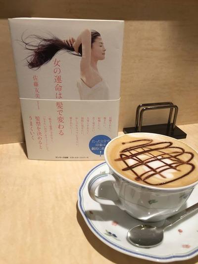 カフェと本➁