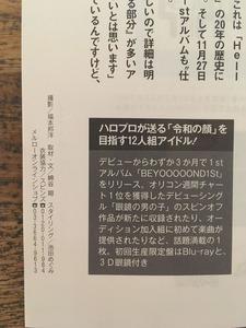 SPA!ビヨーンズ記事③