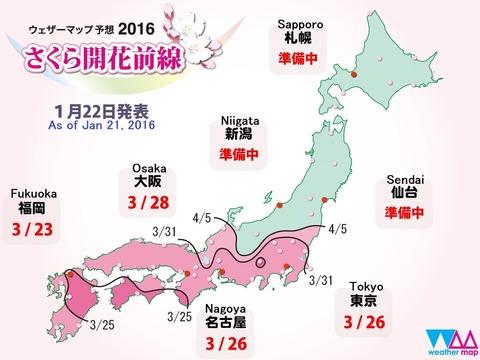 今古ジャパン AFs Japan Now Then 今古ジャパンCherry Blossom - Japan map 2016