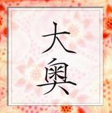 Ooku Movie Logo