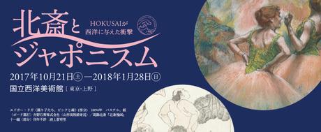 hokusai-japonisme 2017