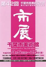Chiba Shibi City Exhibition