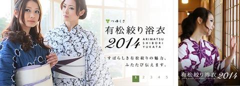 Tsuyukusa 2014