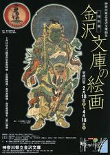 Kanazawa Bunko 金沢文庫の絵画