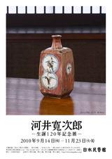 201009_Mingei_Kawai-ten