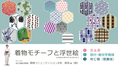 2020 Kimono Motif Review Cover Photo