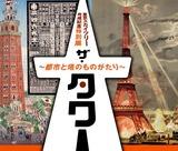 Edo-Haku-Tower