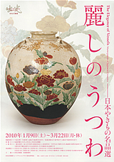 Idemitsu Elegance of Vessels