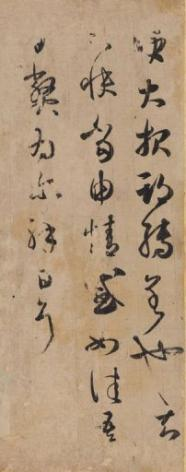 Wang Xizhi Newly Discovered Calligraphy