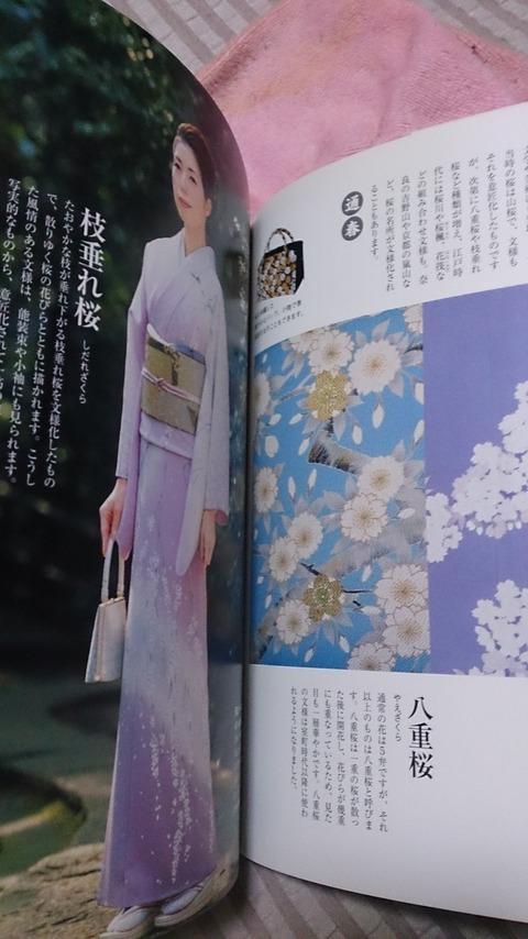 Sakura Kimono in Book