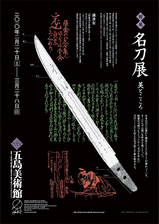 Gotoh Famous Swords