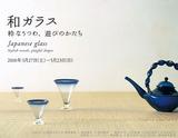 Suntory Japanese Glass
