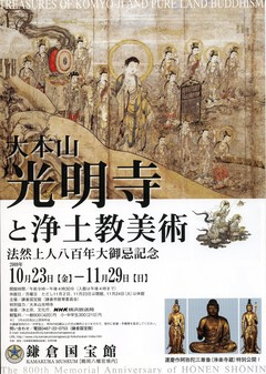光明寺と浄土教美術(表)001