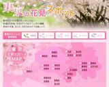 http://flower.enjoytokyo.jp/sakura/tokyo.html