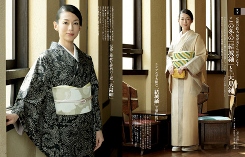 cfe8dba32 今古ジャパン AF's Japan Now & Then 今古ジャパン:Kimono: Terms & Info