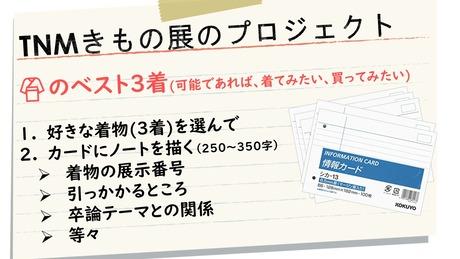 TNM Kimono Exhibition 4