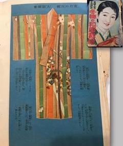 1932 昭和7年10月号『主婦の友 10月号附録 冬物の和服裁縫』