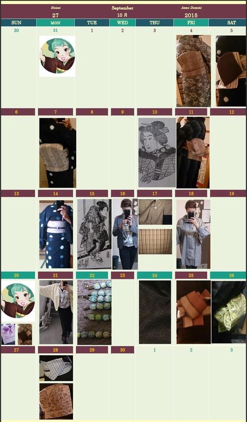 Kimono Calendar 2015-10 SEP JPG