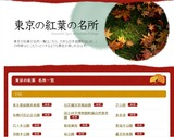 http://season.enjoytokyo.jp/kouyou/meisho/