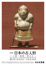 Mingeikan Japanese Dolls