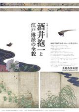 Chiba-shibi rinpa2