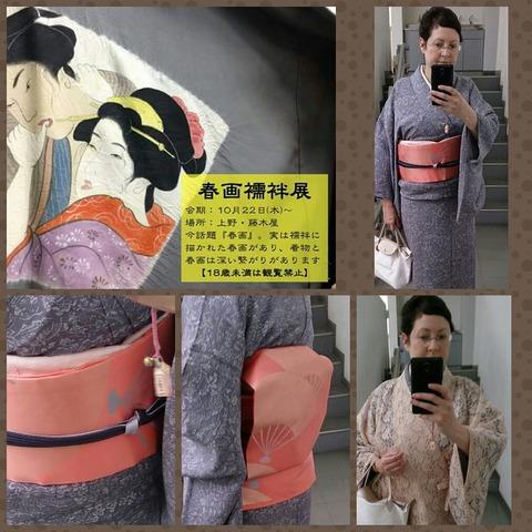 Kimono 2015-10-22