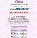 http://www.e087.com/sakura/skaika/kaika2.html